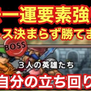 【ドラゴンクエストタクト】3人の英雄たちがクリア出来ない!デバフが入らないと勝てない凶悪クエスト。アドバイス求む‼︎
