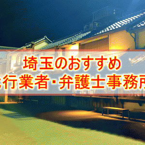 埼玉県内のおすすめ退職代行サービス8社・労使問題に強い弁護士事務所一覧はこちら!