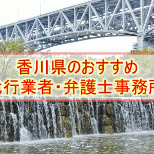香川県内のおすすめ退職代行サービス8社・労使問題に強い弁護士事務所一覧はこちら!