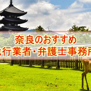 奈良県内のおすすめ退職代行サービス8社・労使問題に強い弁護士事務所一覧はこちら!