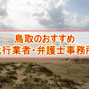 鳥取県内のおすすめ退職代行サービス8社・労使問題に強い弁護士事務所一覧はこちら!