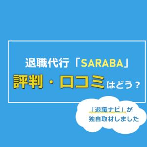 退職代行SARABAの評判・口コミはどう?独自取材しました!