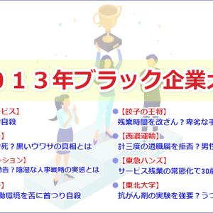 【2013年ブラック企業大賞】森美菜さんが過労自殺した真相とは?