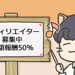【web改善ピッカー】アフィリエイトして収入ゲットしよう