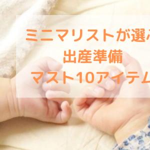 【出産準備】ミニマリストの厳選リスト