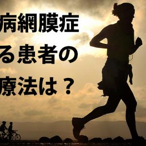 糖尿病網膜症があっても運動をしてもいい?