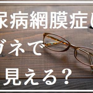 メガネで糖尿病網膜症の視力を矯正できる?