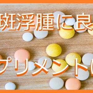 糖尿病黄斑浮腫に効果的なサプリメントは?