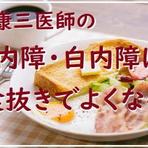 山口康三医師の『緑内障・白内障は朝食抜きでよくなる』