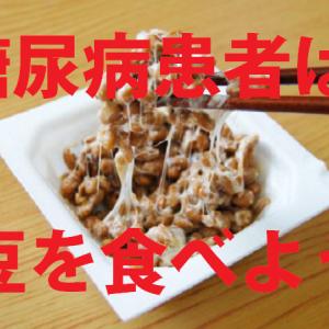 糖尿病患者さんは毎晩【納豆】を食べるべき!?