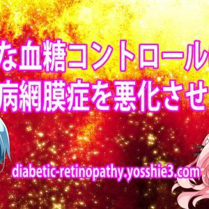 急激な血糖コントロールは糖尿病網膜症を悪化させる?