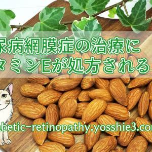 糖尿病網膜症の治療にビタミンEが処方される!