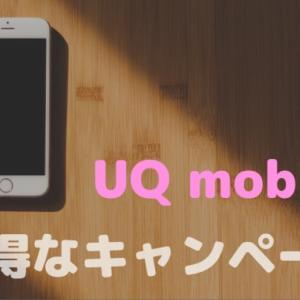 UQモバイルのお得な定番キャンペーン情報3選!【通信費の削減は今がチャンス】