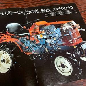 クボタのミニ、ブルトラB5000の正統な後継者!newサンシャイン・ブルトラ・B-10「昔のカタログシリーズ」
