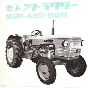 おそらく1969-1970年頃。ヰセキ農業機械のご案内「昔のカタログシリーズ」