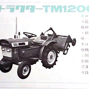 TM1200が載ってる!1970年〜ヰセキ農業機械のご案内「昔のカタログシリーズ」