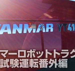 ヤンマー・ロボットトラクター納入試験運転(番外編)