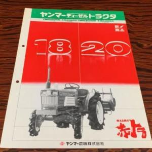 ヤンマーYMG2000/YMG1800「昔のカタログ」