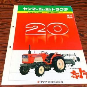 ヤンマーYM2001/YM2000D「昔のカタログ」