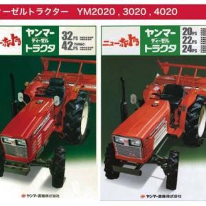 YM2010/YM2020は豪華版。YM2001/YM2002は廉価版。←(多分)ヤンマーYM2000の歴史