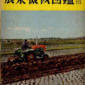 くろがねKBTはやっぱりくろがねベビートラクタの略だった。昭和36年4月発行農業機械図鑑第6集