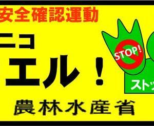 【春の農作業安全推進運動】ってあるんだ!