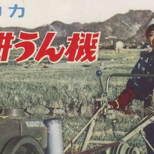 1956年クボタ耕うん機カタログ、KL型、KM型、KH型