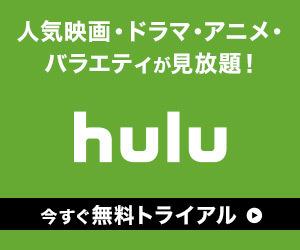 Hulu(フールー)おすすめ