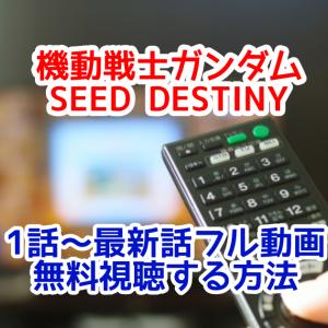 機動戦士ガンダムSEED DESTINYフル動画を1話から全話無料視聴する方法