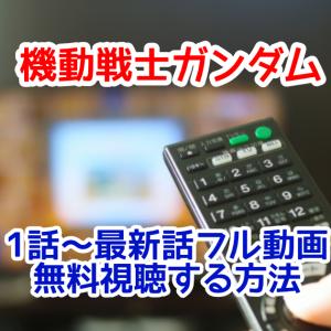 機動戦士ガンダムのフル動画を1話から全話無料視聴する方法