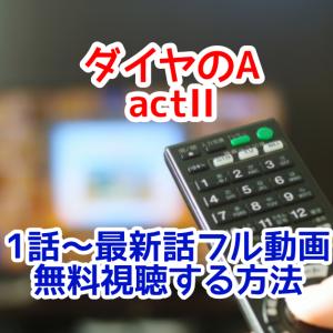 ダイヤのA actIIフル動画を1話から全話無料視聴する方法