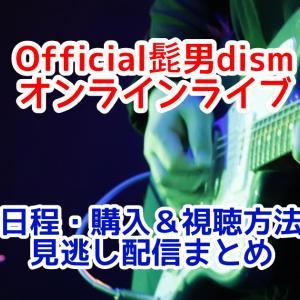 Official髭男dismオンラインライブ視聴方法!生配信と見逃しおすすめ動画配信サービスは?