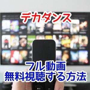 デカダンス1話~最新話までフル動画を全話無料視聴する方法!