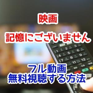 映画「記憶にございません」フル動画を無料視聴する方法!おすすめ配信サービスはどこ?