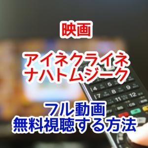 映画「アイネクライネナハトムジーク」フル動画を無料視聴する方法!おすすめ配信サービスはどこ?