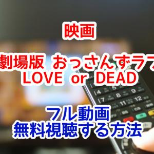 劇場版 おっさんずラブ LOVE or DEADフル動画を無料視聴する方法!