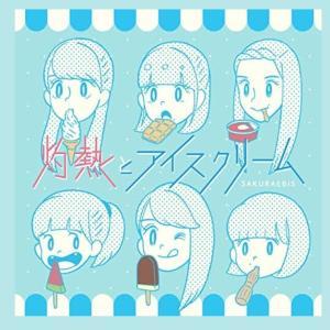 """【歌詞考察】ukka(桜エビ~ず)「灼熱とアイスクリーム」が描く""""加速する乙女心"""""""