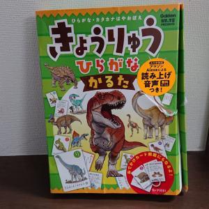 【恐竜ひらがなカルタ】ご紹介