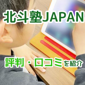 北斗塾JAPANの評判・口コミは?利用者の感想や料金・特長も!
