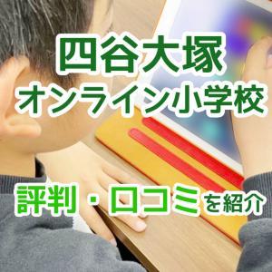四谷大塚オンライン小学校の評判・口コミは?利用者の感想や料金・特長も!
