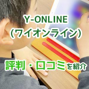 Y-ONLINE(ワイオンライン)の評判・口コミは?利用者の感想や料金・特長も!