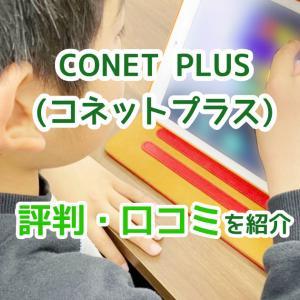 CONET PLUS(コネットプラス)の評判・口コミは?利用者の感想や料金・特長も!