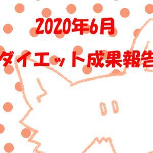 youtube筋トレ動画ダイエットの成果報告【2020年6月】