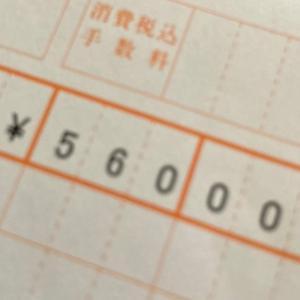 【リアル教育費☆6年間よく頑張りました私!^^】