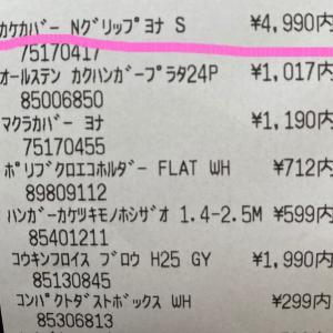 【ニトリで2万円~(つД`)ノ】