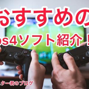 ゲーム歴10年の筆者がおすすめps4ソフト紹介!