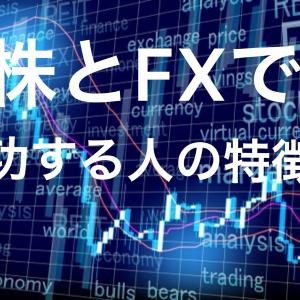 株とFXの初心者必見! 株式投資とFXで成功する人の特徴。