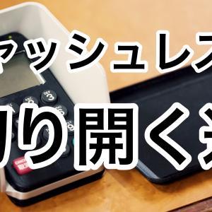 電子決済で簡単に使えるキャッシュレスを紹介します!