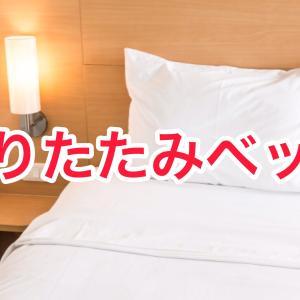 ベッドで眠りたい人必見!折りたたみベッドのおすすめを紹介します!