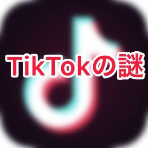 TikTokの規制と制限を鋭い推測でまとめてみた。